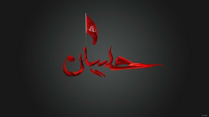 Ya Hussain 3d Wallpapers Noha Slam Ya Hussain New Free Hd Wallpapers 2017 18