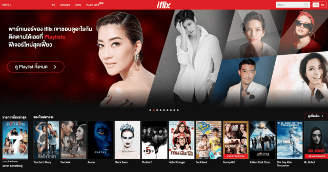 iflix Playlist