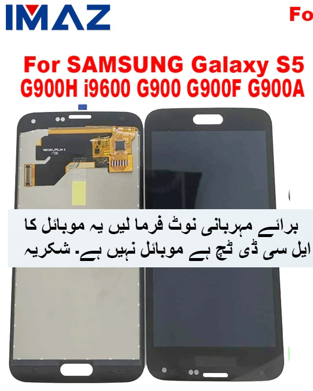 SAMSUNG Galaxy S5 LCD Touch Screen Panel buy in Pakistan