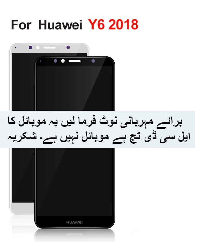 Huawei Y7 2017 / Y7 Prime 2017 TFT Full LCD Display Touch Screen buy in Pakistan