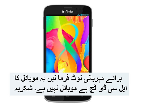 Infinix Alpha 8 X550 LCD DISPLAY buy in Pakistan