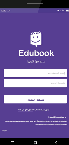 تحميل تطبيق Edubook للاندرويد