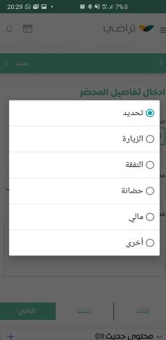 منصة تراضي وزارة العدل السعودية