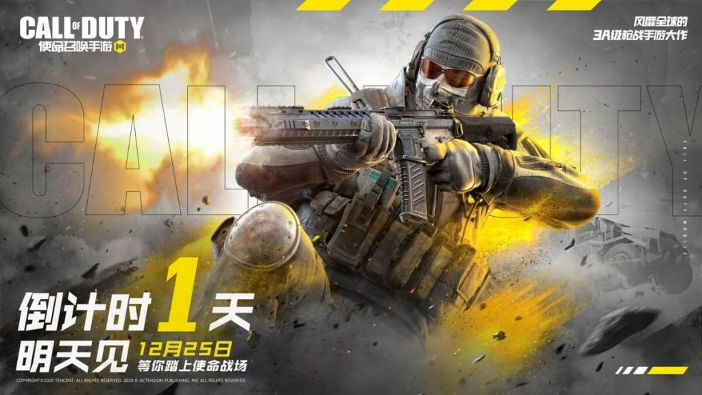 COD Mobile Chinese Version
