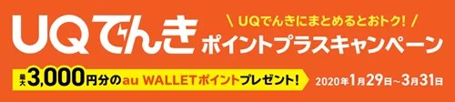 UQ_20200203_1