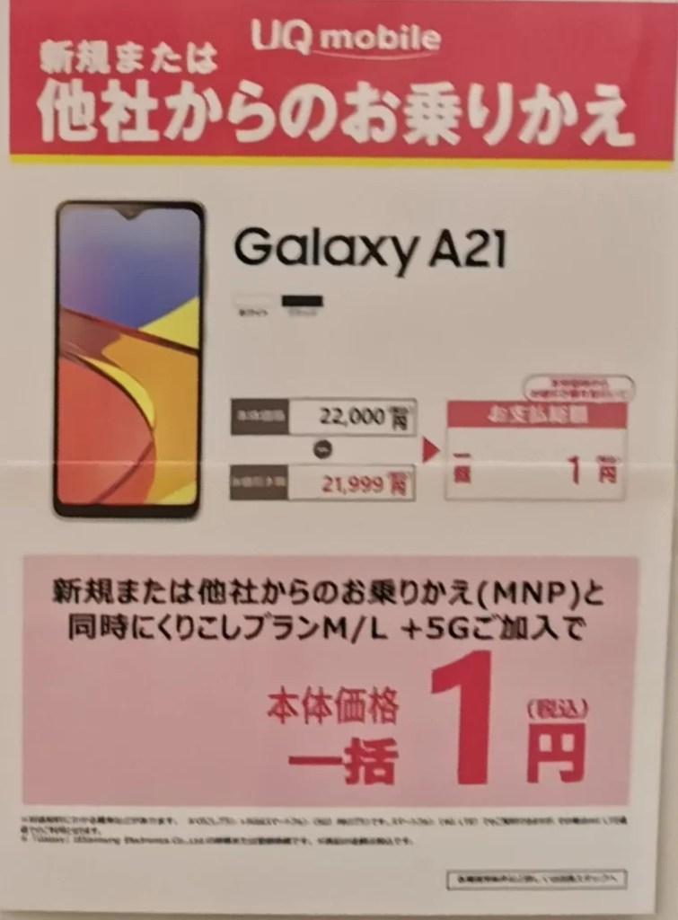 Galaxy A21 キャンペーン 一括1円
