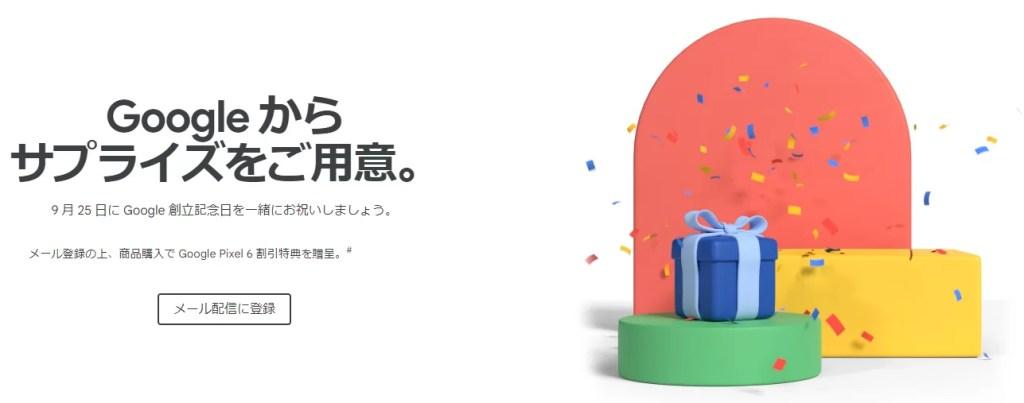 Google Store キャンペーン