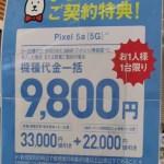 softbank Pixel5a MNP