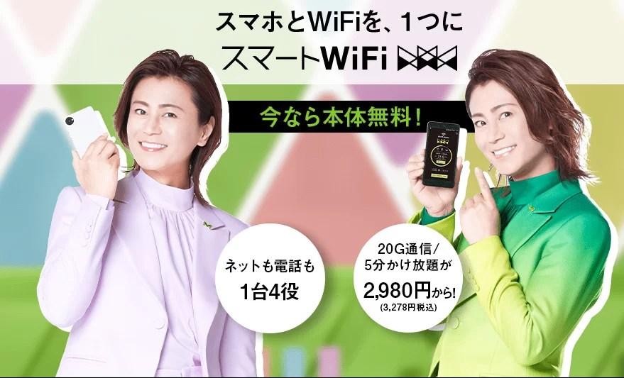 MVNO Xmobile WiFi