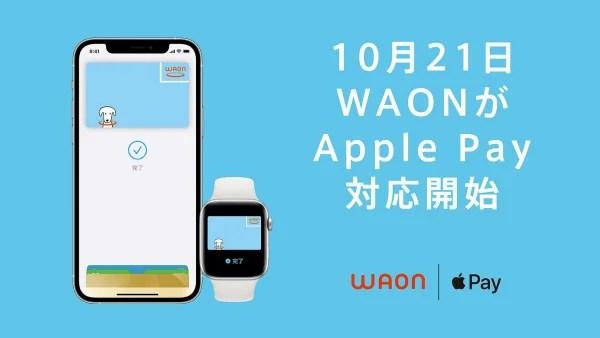 イオン Apple Pay AEON