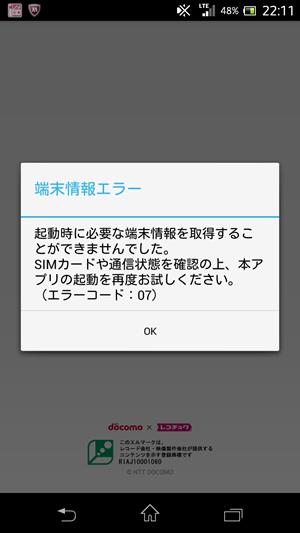 Screenshot_2014-08-23-22-11-20
