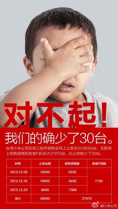 Xiaomi-TW-Sorry