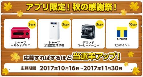 softbank_20171017