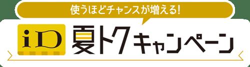 ttl_natsutoku_mv_head_01