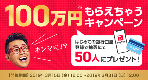 paypay_20190315