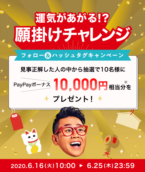 paypay_20200616_1