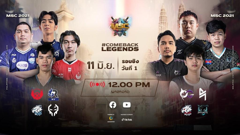 [ພາສາລາວ] MSC รอบชิง วันที่ 1 | MLBB Southeast Asia Cup 2021