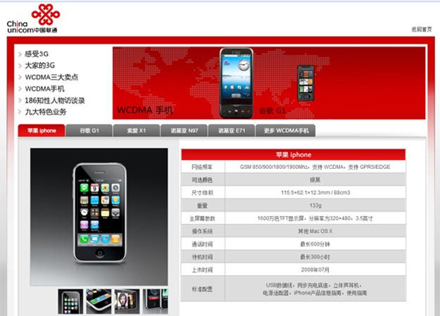 chinaiphone  Apple iPhone Comes to China Unicom This Week