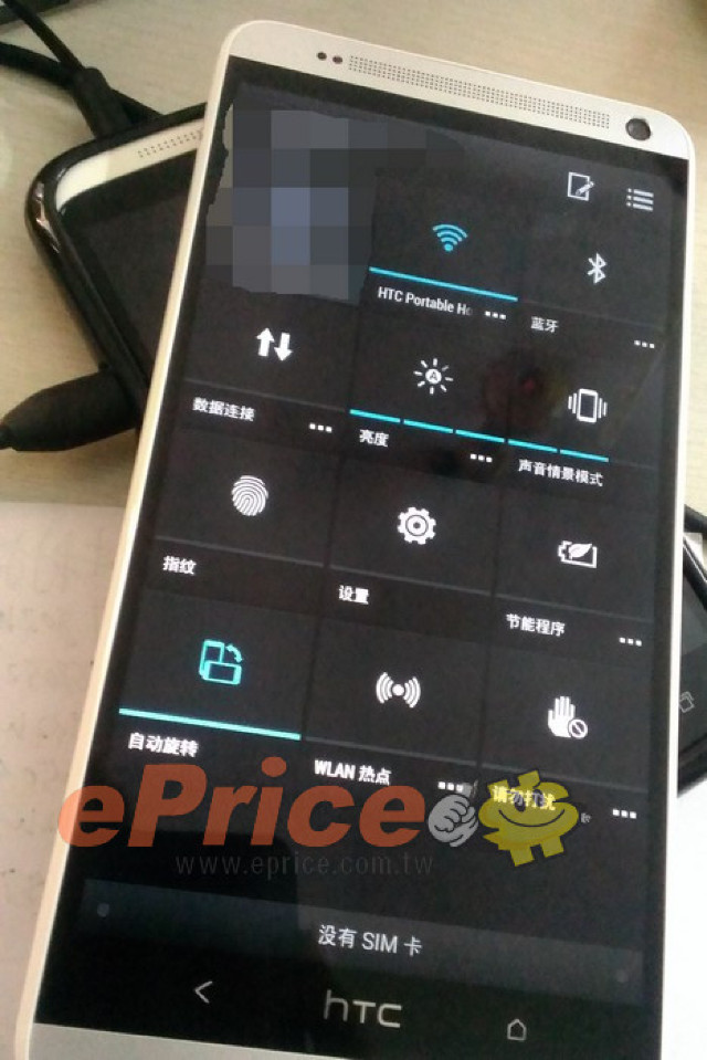 htc-one-max-fingerprint-3 HTC One Max Is Indeed Coming With A Fingerprint Scanner?