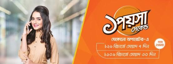 Banglalink offer