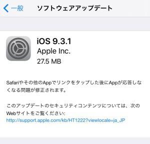 iOS9.3.1
