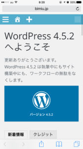 WordPress4.5.2