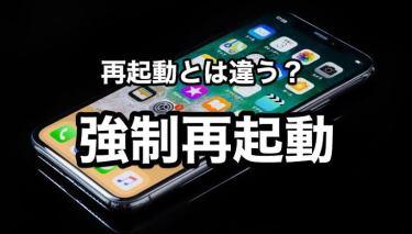 iPhoneが急に動かなくなった 強制再起動する方法