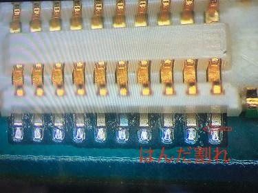 Xperia XZ Premium 修理 充電できない 充電不良