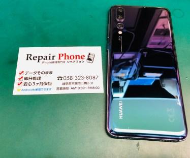 Huawei P20Pro画面修理 液晶破損により表示しない