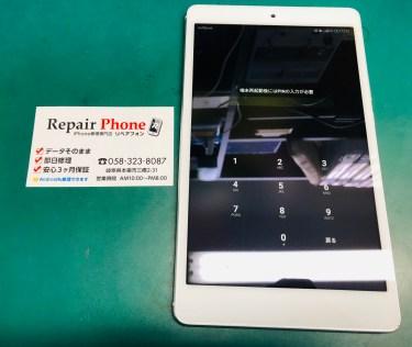 Huawei MediaPad 液晶破損修理