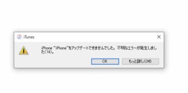 エラー14からのデータ復旧|iPhoneが容量不足により、リンゴループに。。。
