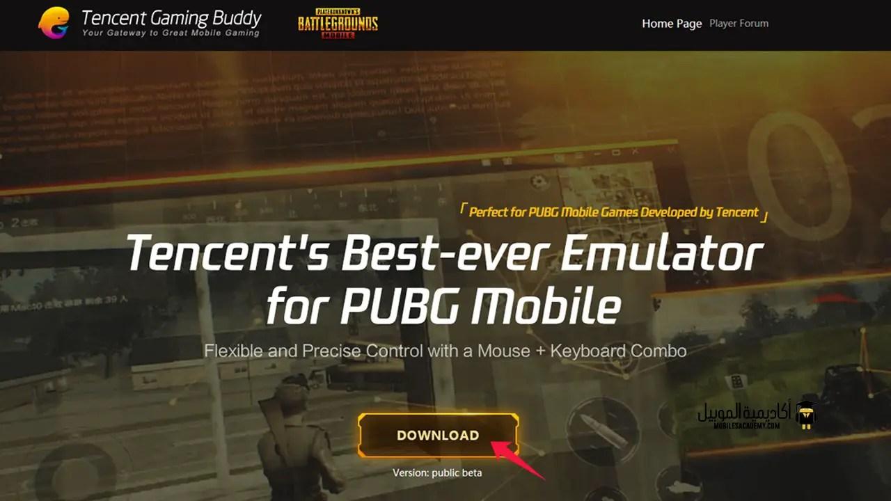 كيفية تشغيل لعبة ببجي Pubg على الكمبيوتر أكاديميه الموبايل