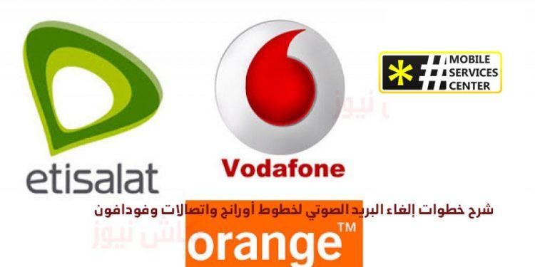شرح خطوات إلغاء البريد الصوتي لخطوط أورانج واتصالات وفودافون