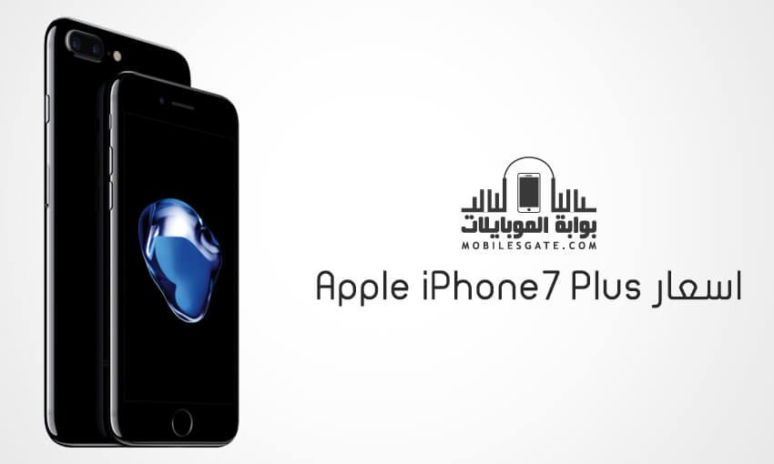 اسعار موبايل Apple Iphone 7 Plus فى السعودية ومصر و الامارات
