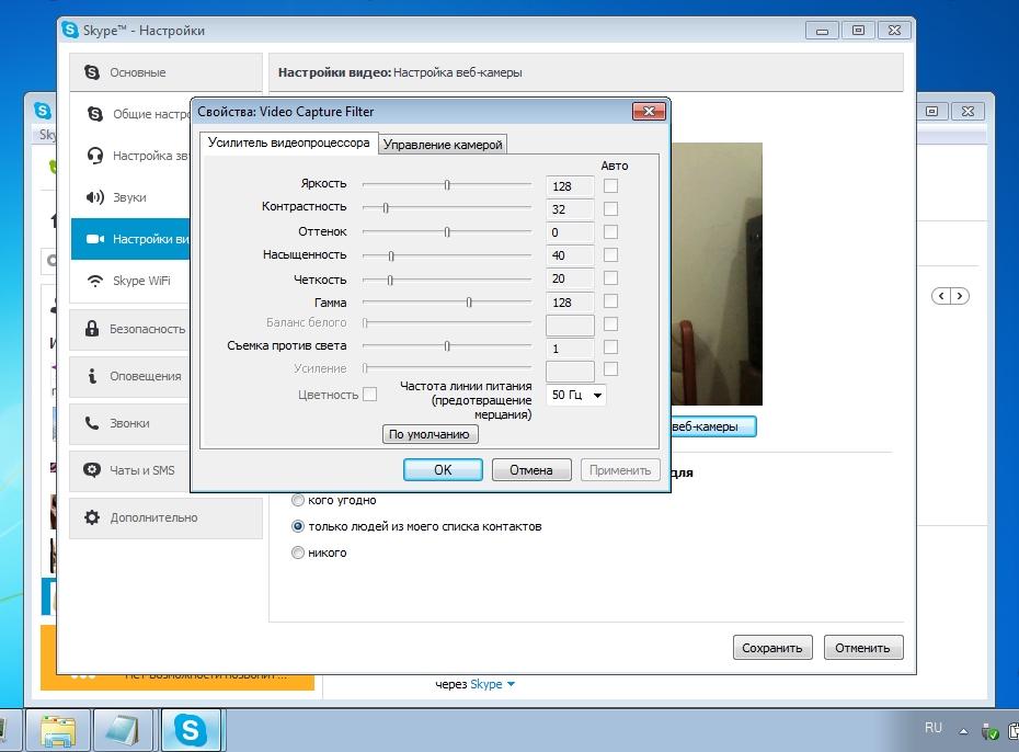 Как работать с веб камерой на компьютере
