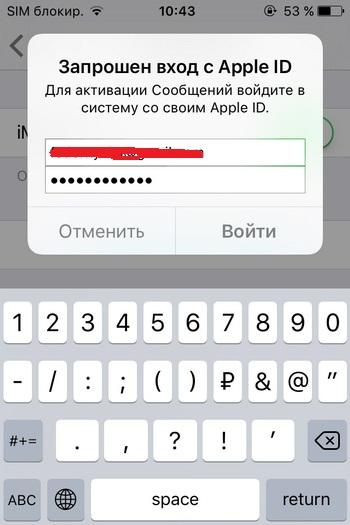 Apple ID деректері