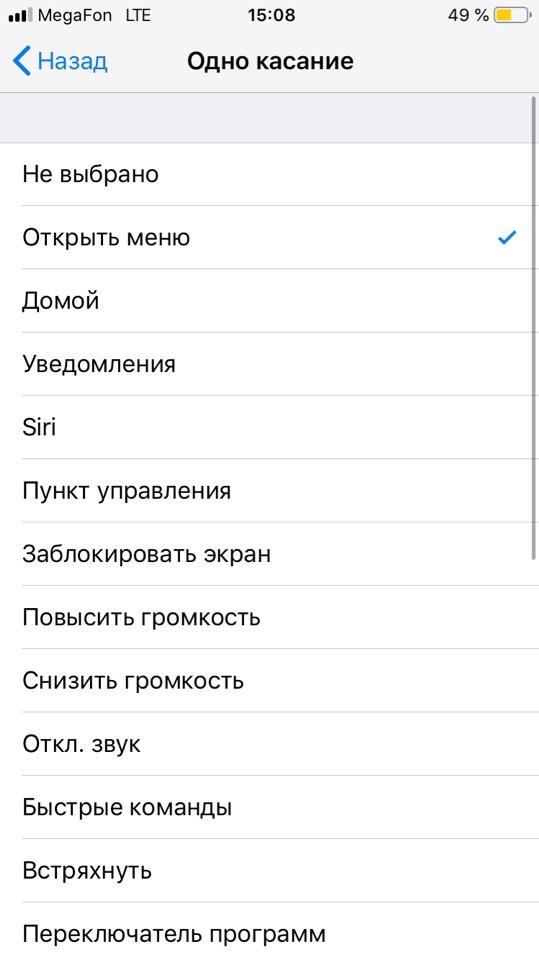 Selectarea acțiunilor pentru clicuri