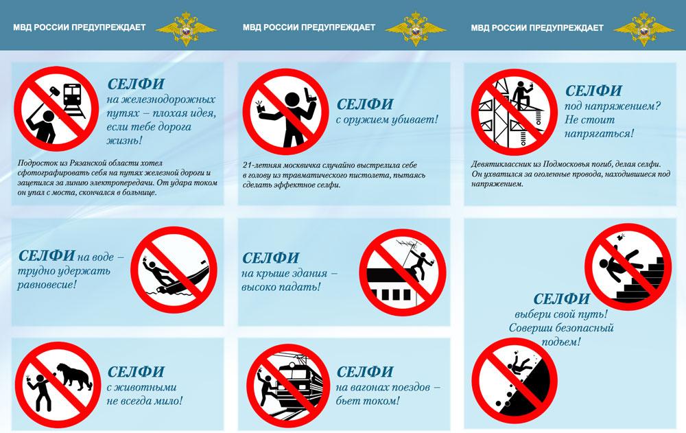 Ulotka rosyjskiego  MSW - Bezpieczne Selfie (strona 2)