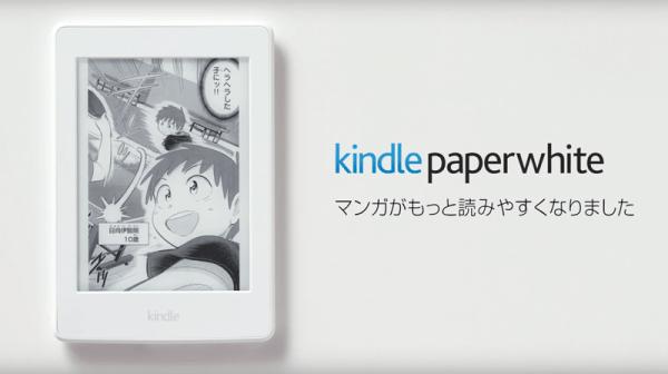 Kindle Paperwhite Manga – nowy czytnik e-komiksów