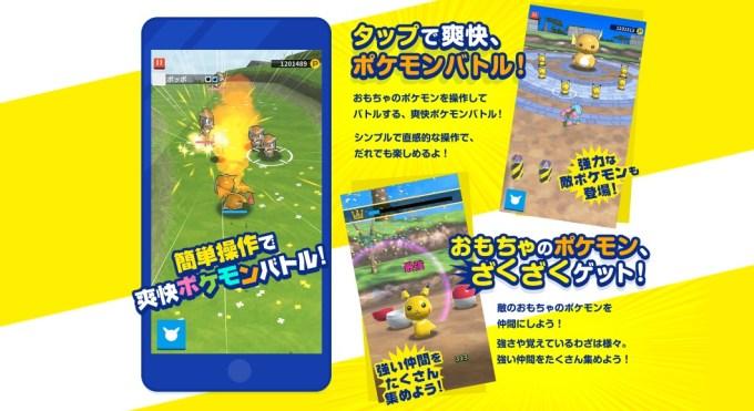 Screen ze strony internetowej gry: Pokéland