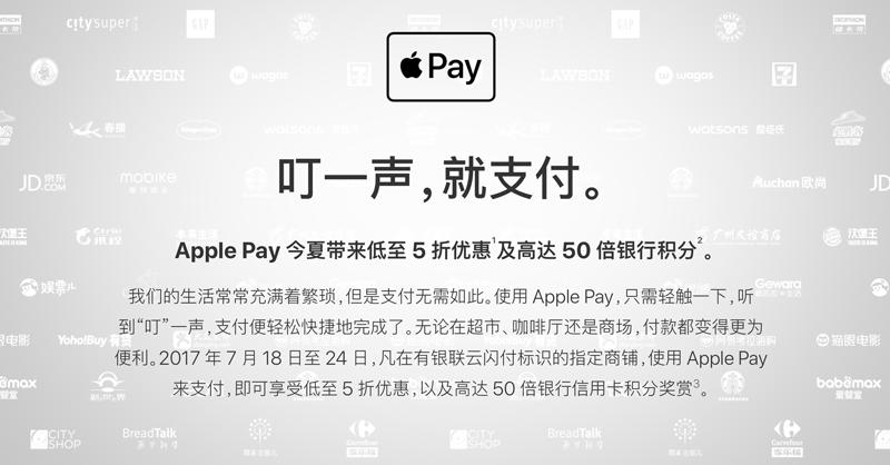 Promocja płatności mobilnych Apple Pay w Chinach