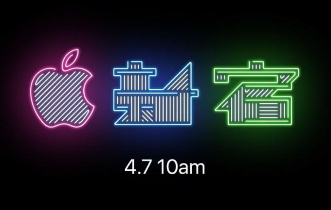 Nowy Apple Store w Shinjuku w Tokio (otwarcie 7 kwietnia 2018 r.)