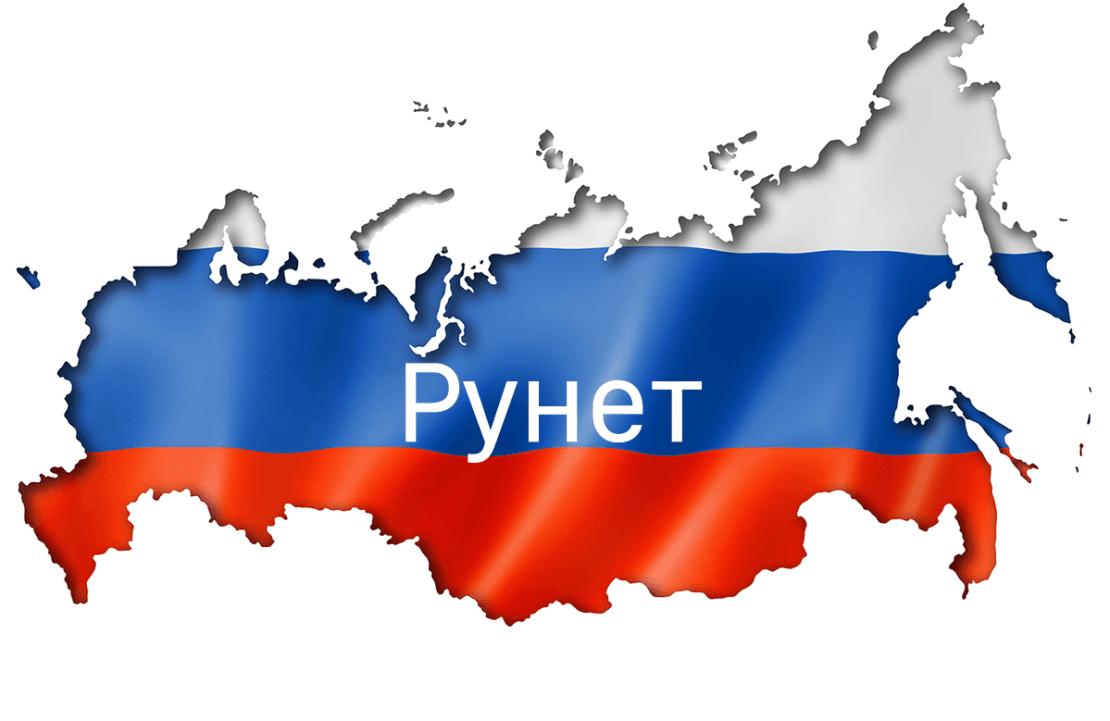 RuNet (oryg. Рунет) Russia Net