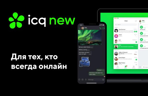 ICQ New powraca, ale jego bezpieczeństwo jest wątpliwe
