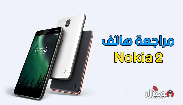 مراجعة ومميزات وعيوب موبايل نوكيا الأقتصادي Nokia 2 موبيزل