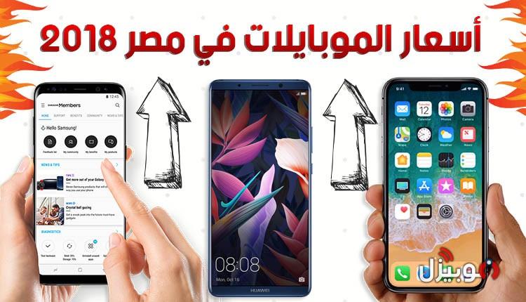 اسعار الموبايلات الجديدة في مصر 2018 موبيزل