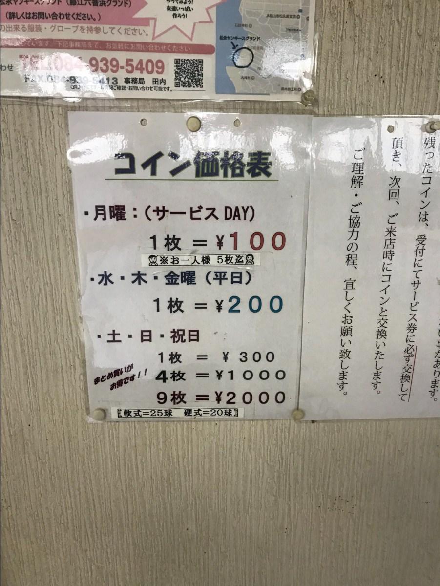 加茂 バッティングセンターに月曜、行きました!!