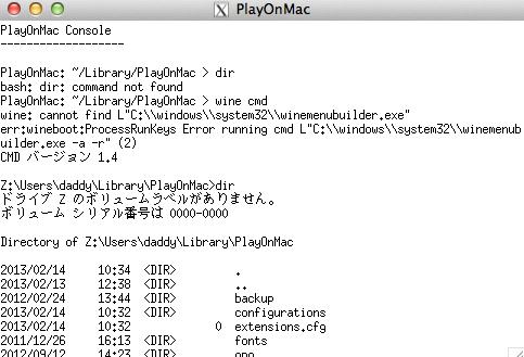 PlayOnMacで擬似コマンドプロンプトが使えた