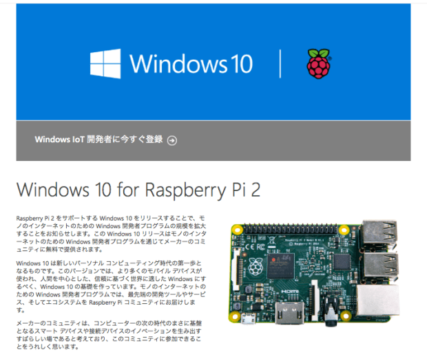 windows10RaspberryPi