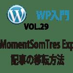 [ワードプレス入門-29]プラグイン「DeMomentSomTres Export」で記事を別のブログへ移転させる方法
